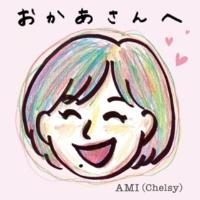 AMI (Chelsy) おかあさんへ