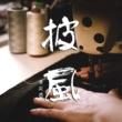 Eason Chan Pi Feng