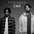C&K みかんハート