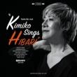 伊藤君子 Kimiko sings HIBARI~伊藤君子、美空ひばりを歌う