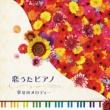 加羽沢美濃 恋うたピアノ~幸せのメロディー~