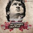 Harris Jayaraj/Krish/Benny Dayal/Shruti Haasan Adiyae Kolluthey