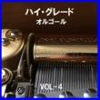 オルゴールサウンド J-POP 栄光の架橋 Originally Performed By ゆず (オルゴール)