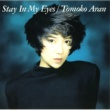 亜蘭 知子 STAY IN MY EYES