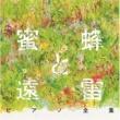 横山 幸雄 『蜜蜂と遠雷』ピアノ全集[完全盤]