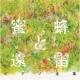 Gustav Leonhardt 平均律クラヴィーア曲集 第1巻 -前奏曲とフーガ 第1番 ハ長調 BWV 846