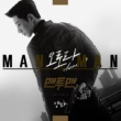 Yangpa Man to Man, Pt. 6 (Music from the Original TV Series)