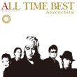 安全地帯 ALL TIME BEST