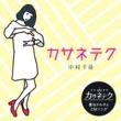 中村千尋 カサネテク(無敵の合コンテクニック!?/重ねドルチェCMソング)
