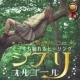 α Healing Best Of ぐっすり眠れるヒーリング ~ジブリ・オルゴール~