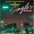 杉山清貴&オメガトライブ SINGLE'S HISTORY