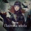 妖精帝國 flamma idola