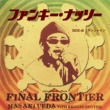上田正樹 with Reggae Rhythm Sunshine