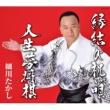 細川たかし 縁結び祝い唄/人生夢将棋