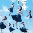 AKB48 願いごとの持ち腐れ Type A 通常盤