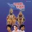Asha Bhosle Savli Te Murti