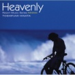 日向 敏文 Heavenly Resort Music Series  HAWAII