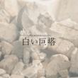 加古 隆 白い巨塔 [オリジナル・サウンドトラック]