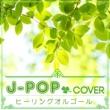 α Healing J-POPカバー ~ヒーリングオルゴール~