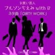 NIYARI計画 お笑い芸人 ブルゾンちえみ with B ネタ曲 DARTY WORK ORIGINAL COVER