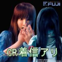 FUJISHOJI ORIGINAL CR着信アリ オリジナルサウンドトラック