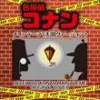 NIYARI計画 【ハイレゾ】名探偵コナン メインテーマ(天国ヴァージョン) ORIGINAL COVER