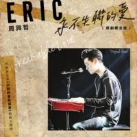 Eric Chou Unbreakable Love (demo)