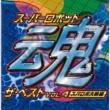 堀江美都子 鋼鉄のコクピット (グルンガスト弐式)