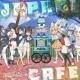けものフレンズ TVアニメ『けものフレンズ』ドラマ&キャラクターソングアルバム「Japari Cafe」