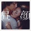菅野 祐悟 Never Again feat. 青木カレン