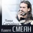 Павел Смеян