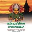 Suryakant Shinde Jagdamba Maate Tujha Jai Jai Kar