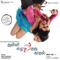 Bobo Shashi Thulli Ezhunthathu Kadhal (Original Motion Picture Soundtrack)