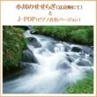 リラックスサウンドプロジェクト さくら(独唱) ~小川のせせらぎとピアノ音色サウンド~ (Instrumental)
