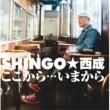 SHINGO★西成 ここから・・・いまから