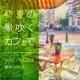 JAZZ PARADISE 初夏の風吹くカフェで~やさしいJAZZを聞きながら~