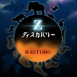 H ZETTRIO Z ディスカバリー