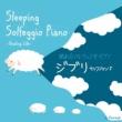 ヒーリング・ライフ 眠れるソルフェジオ・ピアノ ジブリ・セレクション (PCM 96kHz/24bit)