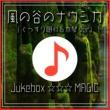 Jukebox ☆☆☆ MAGIC 風の谷のナウシカ (ぐっすり眠れる木琴 ver.)