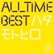秦 基博 All Time Best ハタモトヒロ(はじめまして盤)