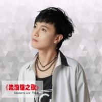 Seasons Lee Liu Lang Mao Zhi Ge