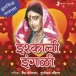 Usha Mangeshkar/Sulochana Chavan Ishqachi Ingli