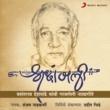 Sanjay Nadkarni Shraddhanjali - Vasantrao Deshpande
