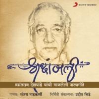 Sanjay Nadkarni Ya Bhavnatil Geet Purane (Katyar Kaljat Ghusli)