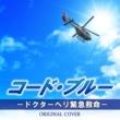 NIYARI計画 コード・ブルー-ドクターヘリ緊急救命- ORIGINAL COVER