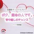 Crimson Craftsman 背中越しのチャンス ボク、運命の人です。主題歌(バック演奏編)(オリジナルアーティスト:亀と山P)