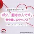 Crimson Craftsman 背中越しのチャンス ボク、運命の人です。主題歌(リアル・インスト・ヴァージョン)(オリジナルアーティスト:亀と山P)