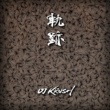 DJ KRUSH バック to ザ フューチャー feat. チプルソ