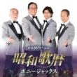 ボニージャックス ~結成60周年記念~ 昭和歌暦