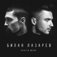 Sergey Lazarev/Dima Bilan Prosti menya